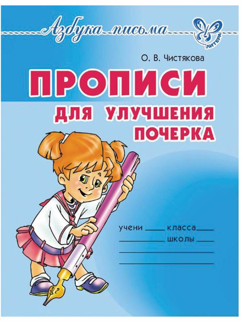 Пособие Литера Прописи для улучшения почерка, Чистякова О.В. 18305