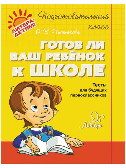 Пособие Литера Готов ли ваш ребенок к школе, Чистякова О.В. 19724
