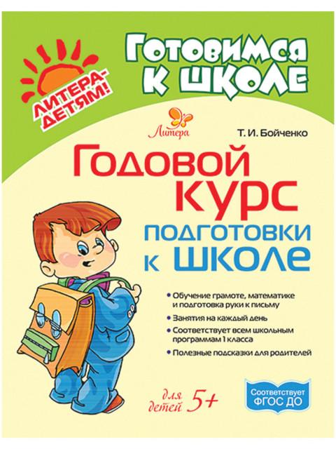 Пособие Литера Годовой курс подготовки к школе, Бойченко Т.И. 20811