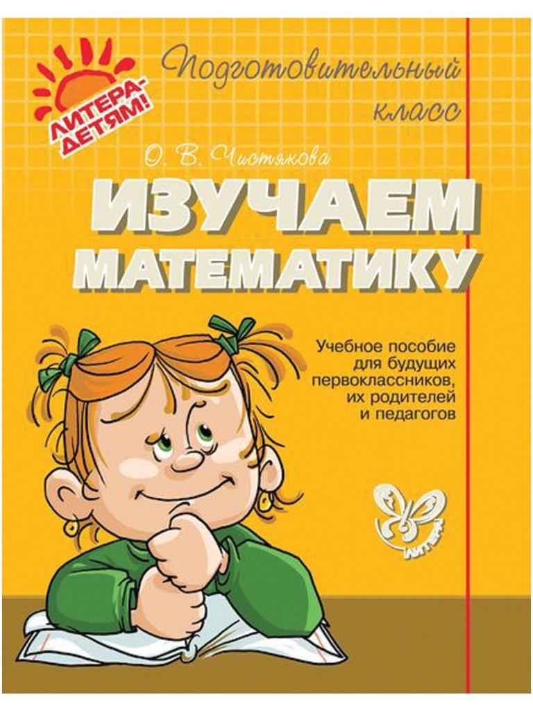 Литера Изучаем математику, Чистякова О.В. 12796 цена 2017