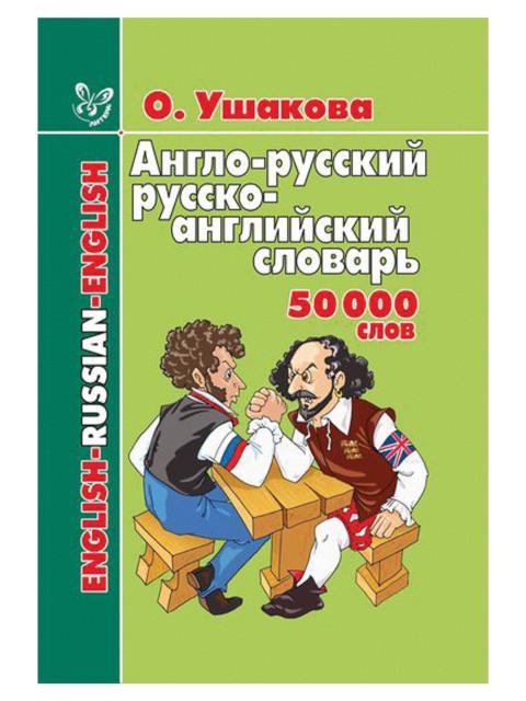 Литера Англо-русский и русско-английский словарь. 50000 слов, Ушакова О.Д. 10883