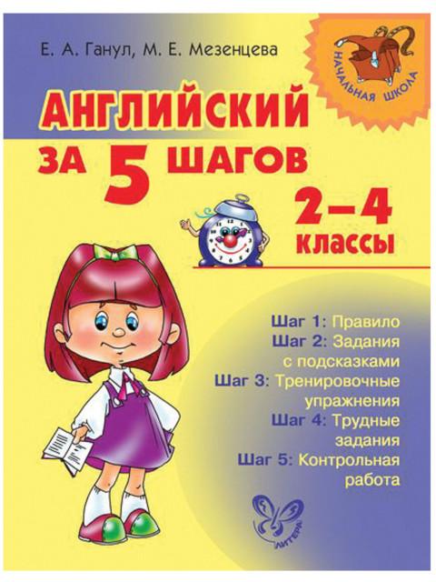 Литера Английский за 5 шагов. 2-4 классы, Мезенцева М.Е. 15047 цена 2017