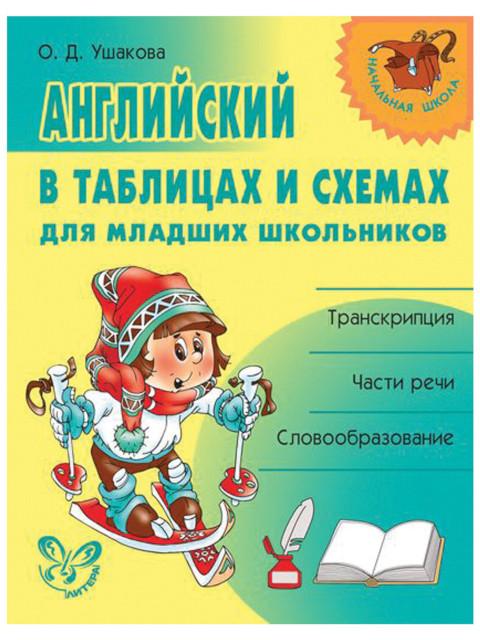 Литера Английский в таблицах и схемах для младших школьников, Ушакова О.Д. 8252 литера английская грамматика в таблицах и схемах ушакова о д 10805