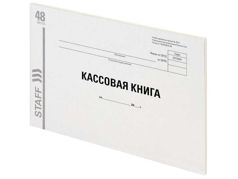 Кассовая книга Staff 48 листов А4 130231