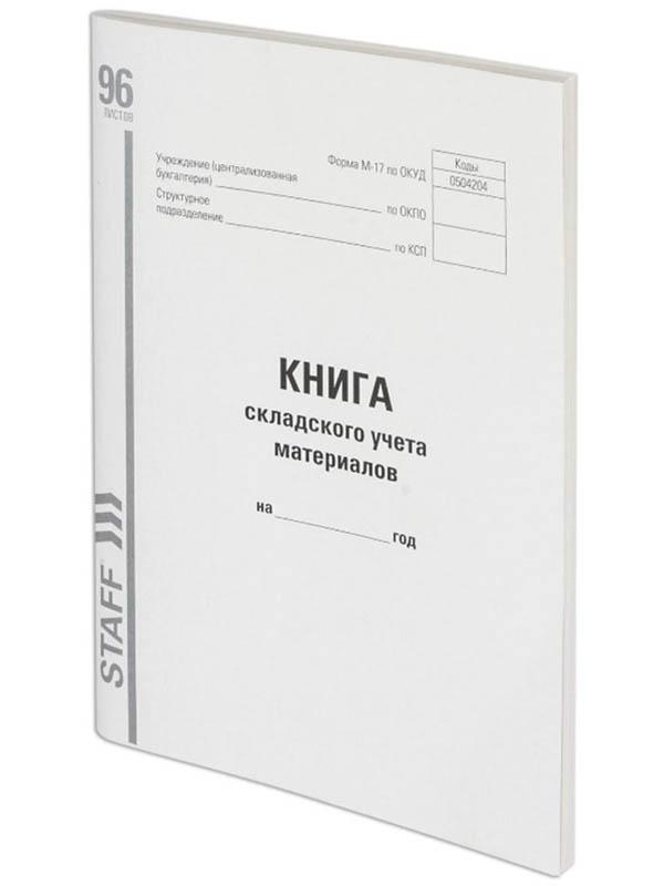 Книга складского учета материалов Staff 96 листов А4 130242