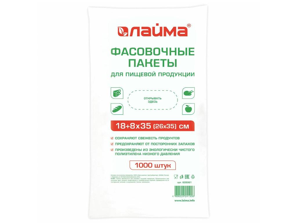 Фасовочные пакеты Лайма 26x35cm 1000шт 605961