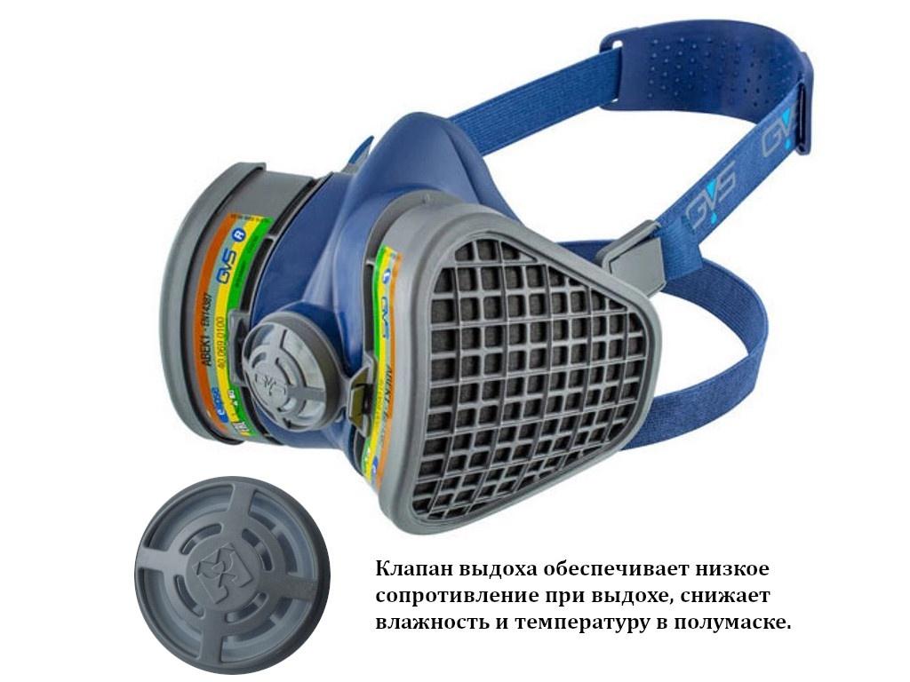 Респиратор GVS Elipse Abek1 р.M/L класс защиты P3 до 50 ПДК