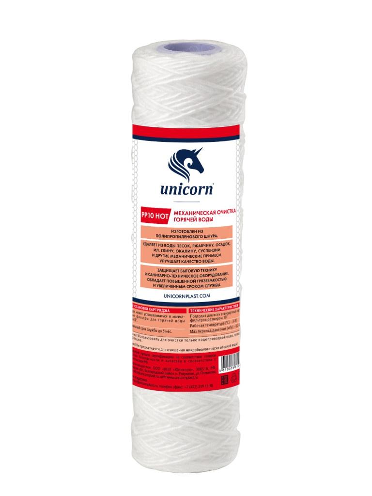 Картридж Unicorn PP 10 Hot для механической очистки горячей воды HOT