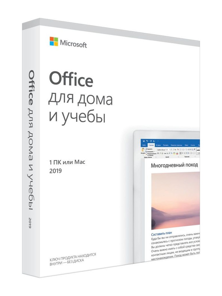 Программное обеспечение Microsoft Office Home and Student 2019 Rus Only Medialess P6 79G-05207
