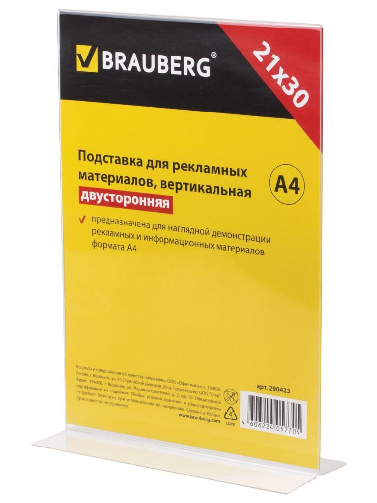 Подставка для рекламных материалов Brauberg 210x297mm 290423