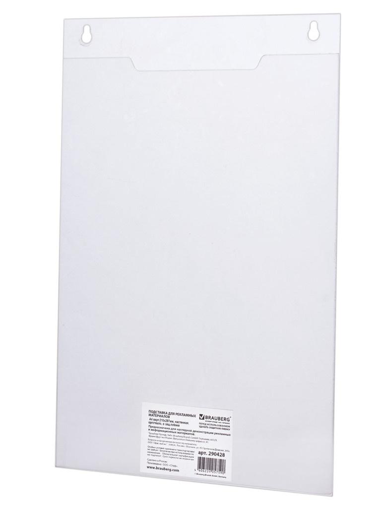 Подставка для рекламных материалов Brauberg 210x297mm 290428