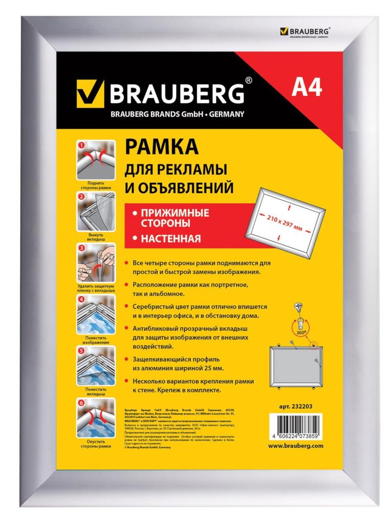 Рамка для рекламы Brauberg 210x297mm 232203
