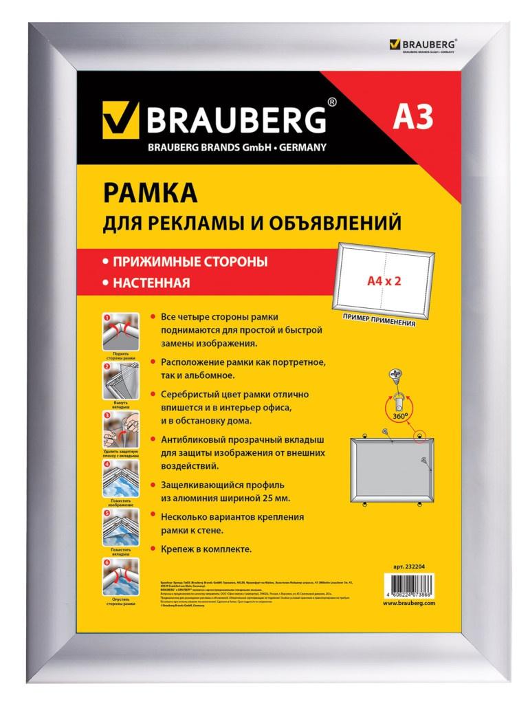 Рамка для рекламы Brauberg 297x420mm 232204