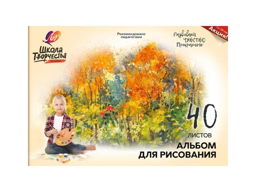 Альбом для рисования Луч Школа творчества Осень A4 40 листов 1787-08