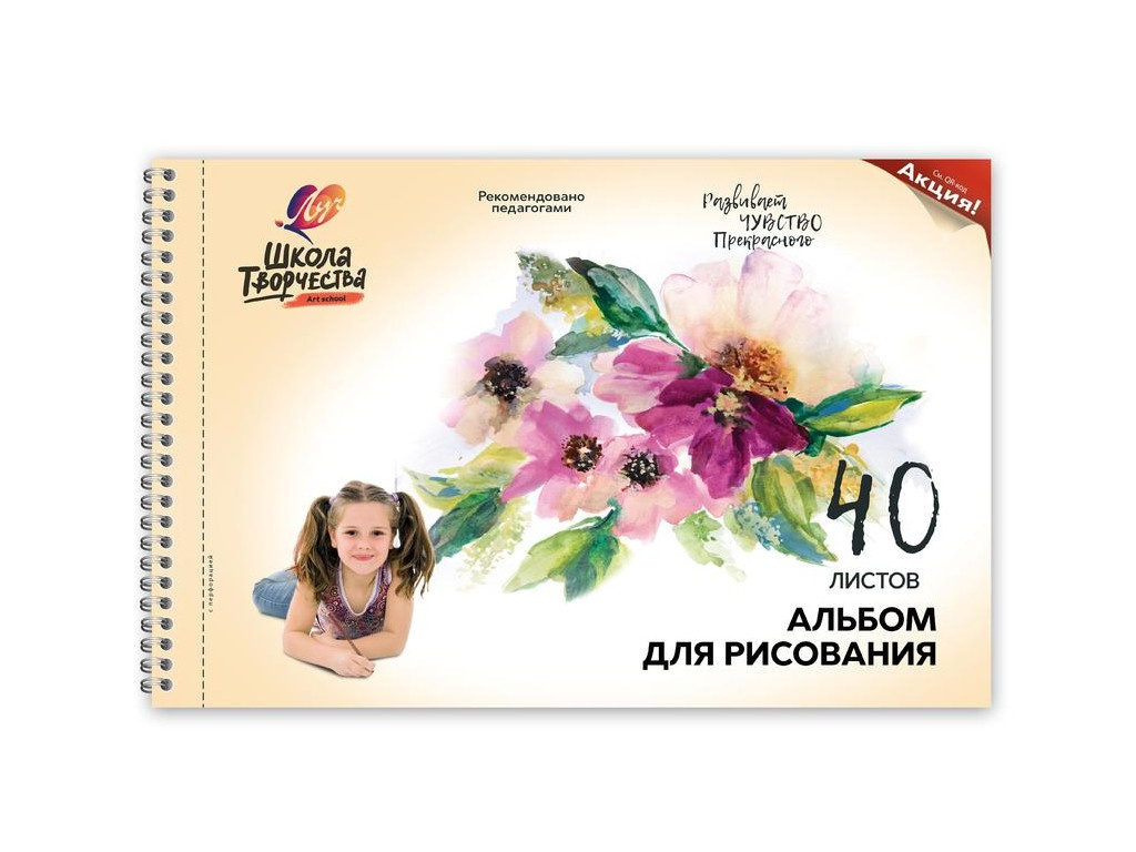 Альбом для рисования Луч Школа творчества Цветы A4 40 листов 1785-08