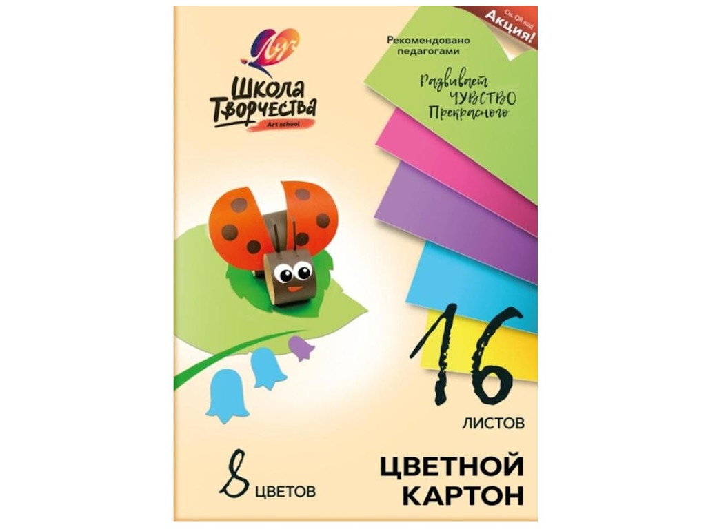 Картон цветной Луч Школа творчества A4 немелованный 16 листов 8 цветов 1795-08