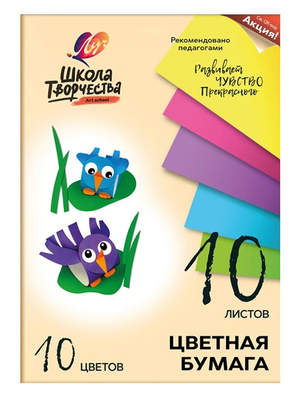 Цветная бумага Луч Школа творчества A4 10 листов цветов 1789-08
