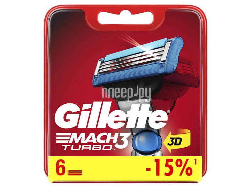 Сменные кассеты Gillette Mach3 Turbo Aloe Red 6шт 7702018510160