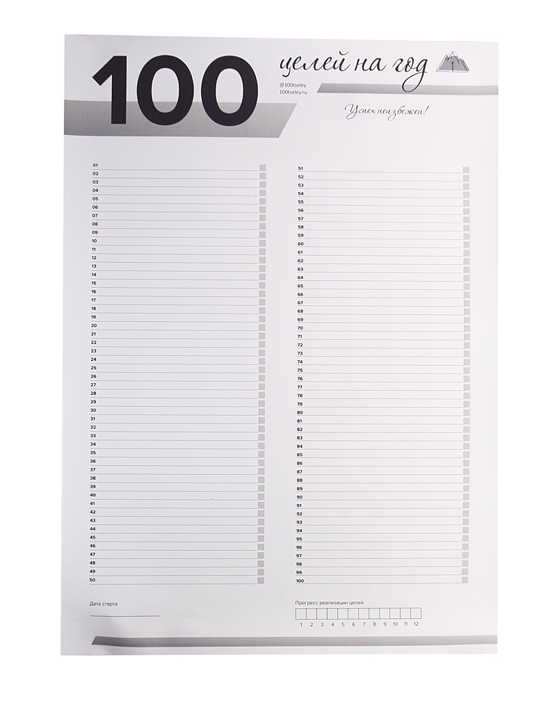 Фото - Плакат 100tseley 100 целей Gray PL002 плакат 100tseley 100 целей rose pl001