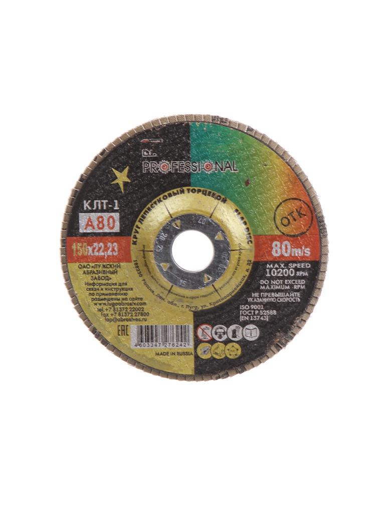 Диск LugaAbrasiv 150x22.2mm тип КЛТ1 Р80 3656-150-80