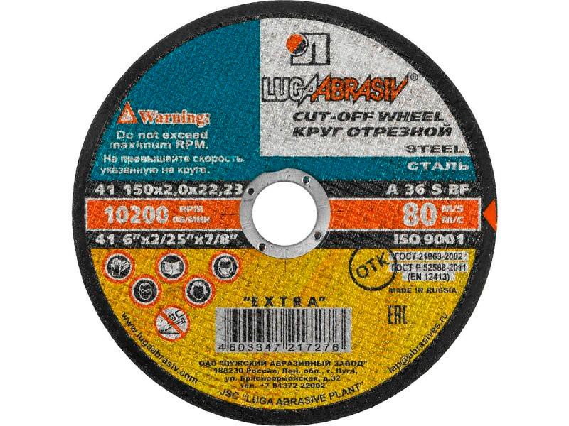 Диск LugaAbrasiv 150x2.0x22.2mm 3612-150-2.0