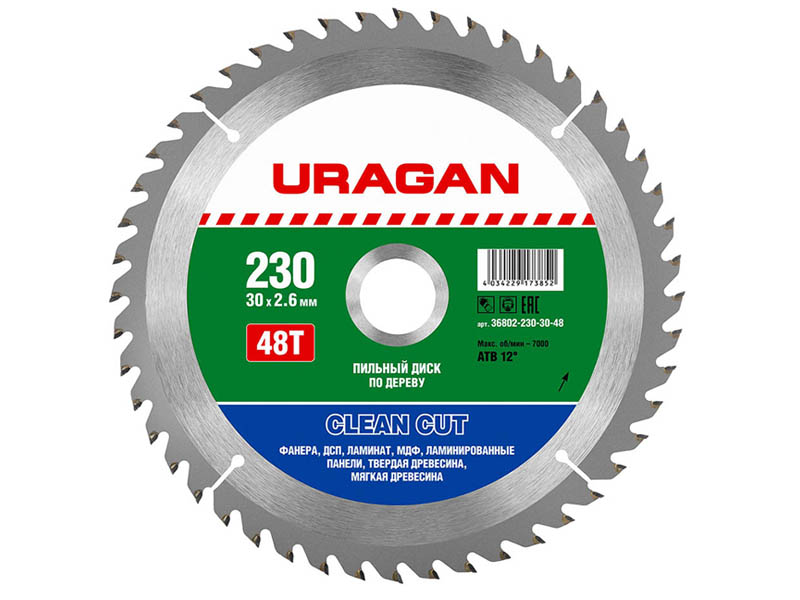 Диск Uragan Clean Cut 230x30mm 48T по дереву 36802-230-30-48