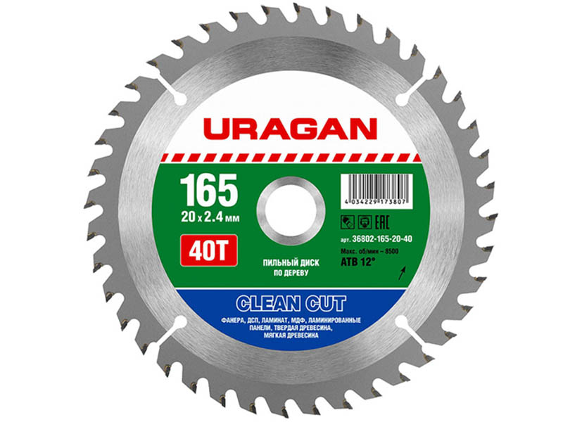 Диск Uragan Clean Cut 165x20mm 40T по дереву 36802-165-20-40