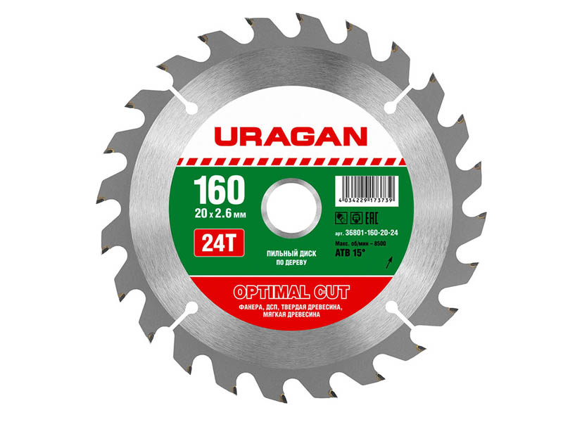 Диск Uragan Optimal Cut 160x20mm 24T по дереву 36801-160-20-24