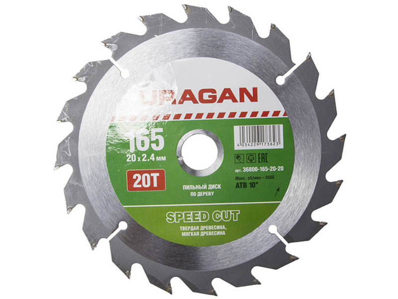 Диск Uragan Speed Cut 165x20mm 20T по дереву 36800-165-20-20