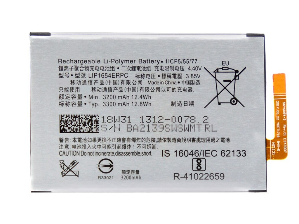 Аккумулятор RocknParts (схожий с LIP1654ERPC) для Sony Xperia L2 / Dual H4311 H3311 751424