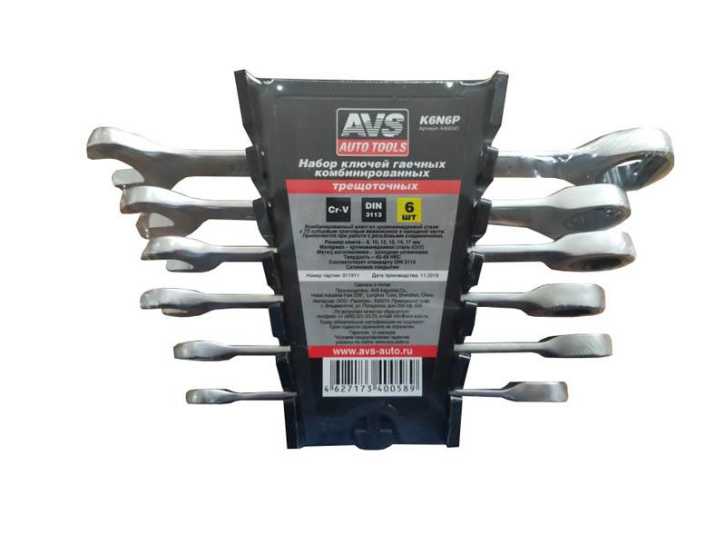 Набор ключей AVS K6N6P A40058S