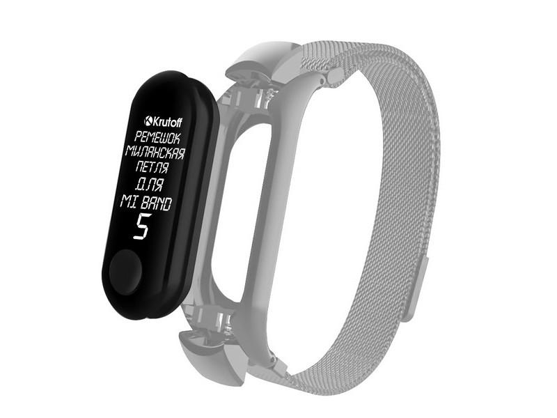 Aксессуар Ремешок Krutoff для Xiaomi Mi Band 5 Миланская петля Metal Silver 03698