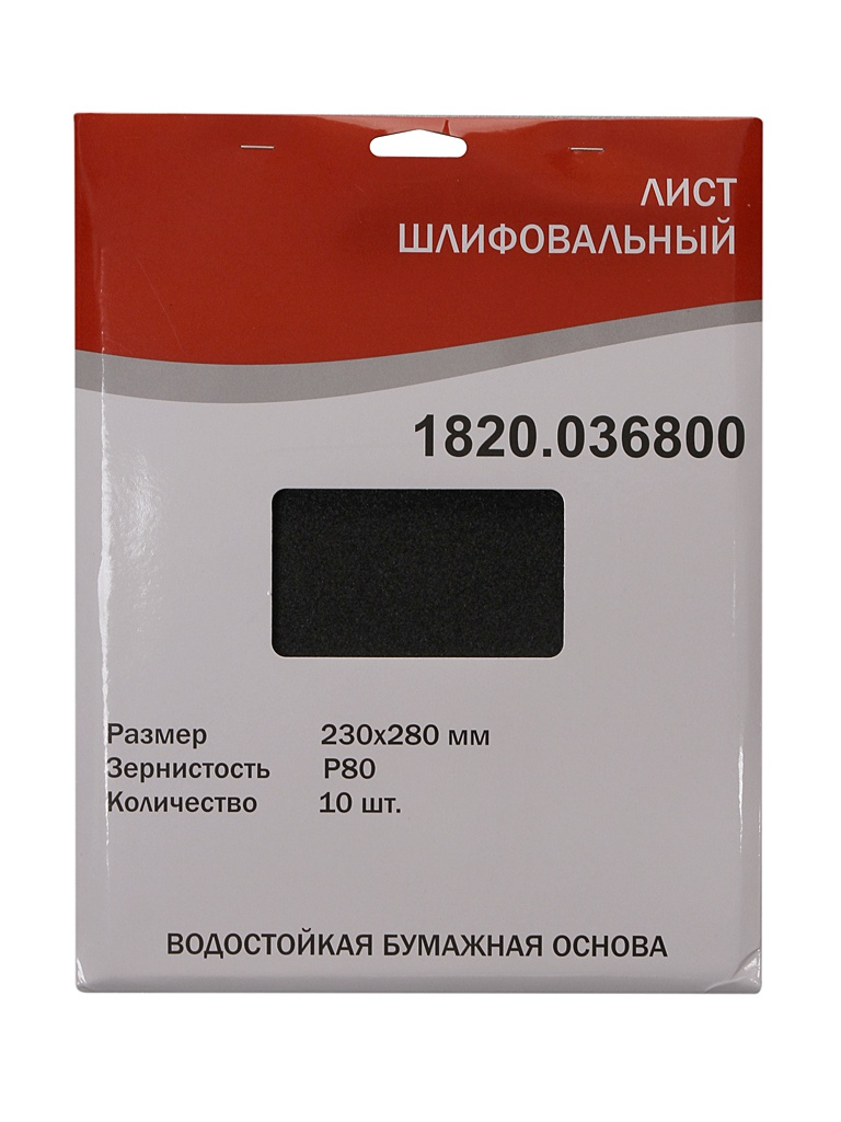 Шлифлист Elitech 230x280mm P80 10шт 1820.036800