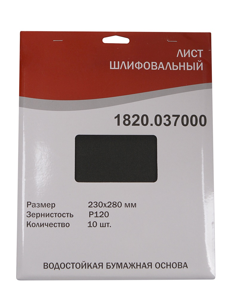 Шлифлист Elitech 230x280mm P120 10шт 1820.037000