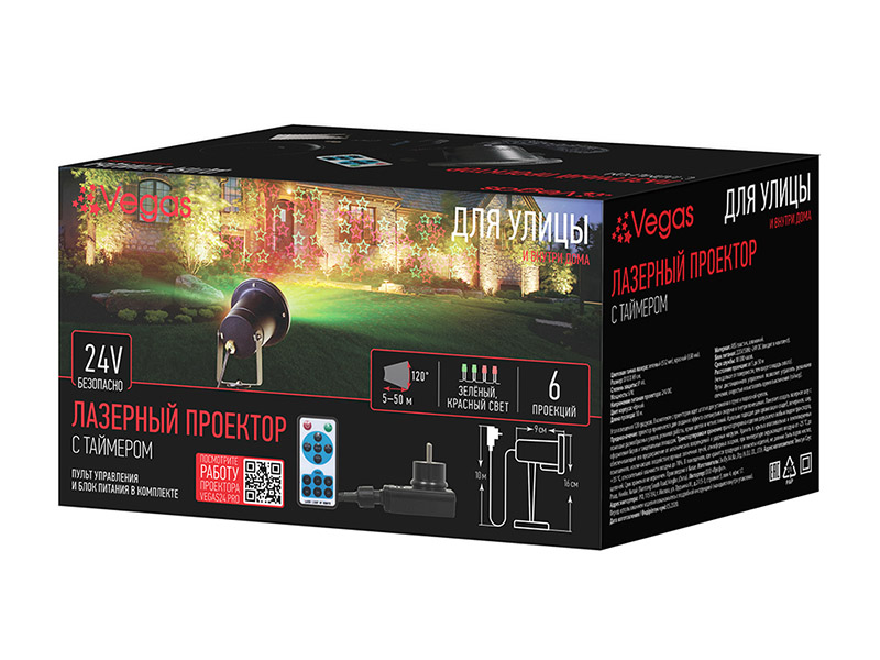 Лазерный проектор Vegas 55132