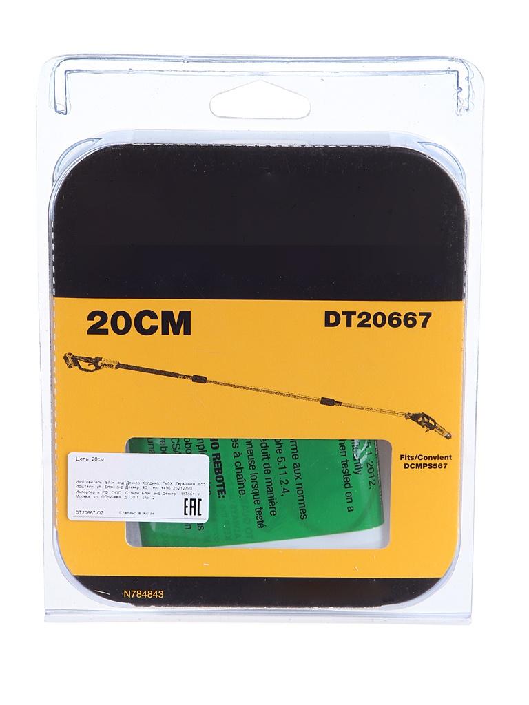 Цепь DeWalt DT20667-QZ 20cm