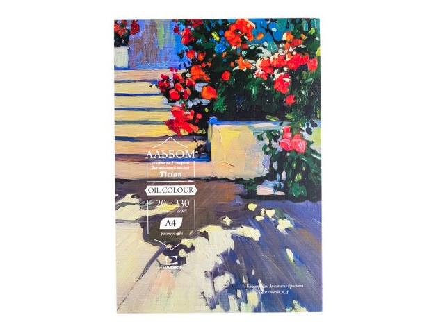 Альбом-склейка для масляных красок Малевичъ Tician А4 20 листов 401500