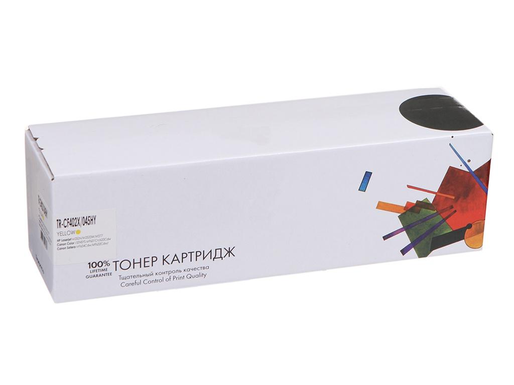 Картридж Target TR-CF402X/045HY Yellow для HP LJ Pro M252/M277/M274/Canon i-Sensys LBP 610C/MF630C