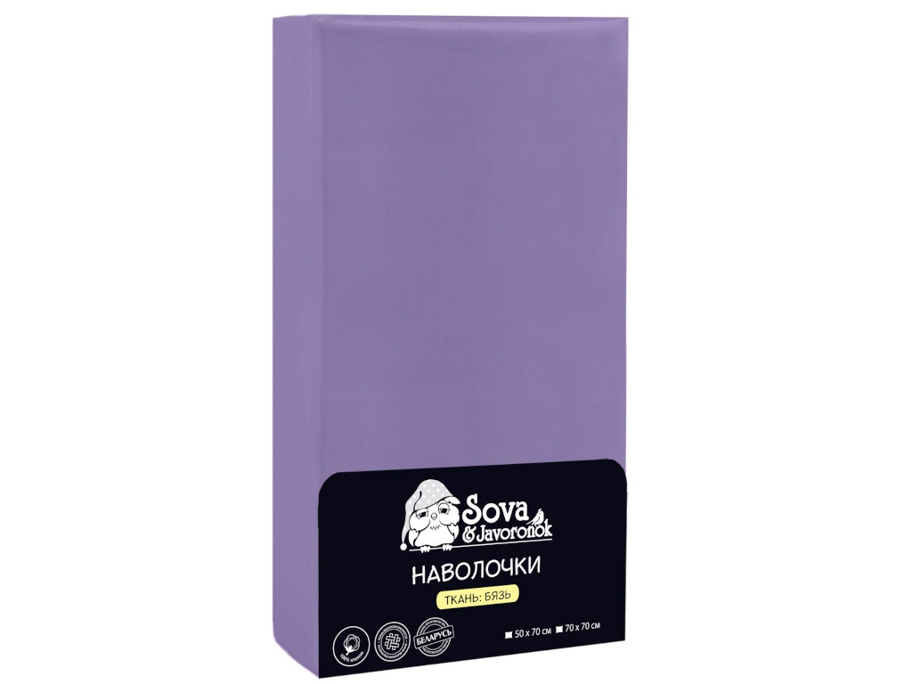 Наволочка Sova&Javoronok 70x70cm 2шт Бязь Premium Purple 20030115770