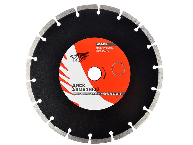 Диск Falco отрезной алмазный 230x22.2mm 664-494