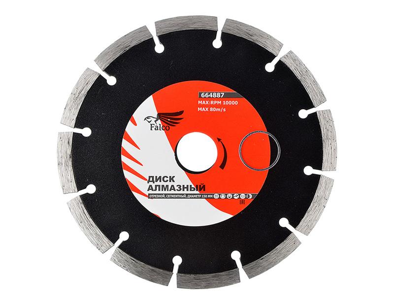 Диск Falco отрезной алмазный 150x22.2mm 664-887