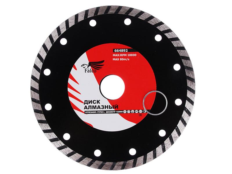 Диск Falco Турбо отрезной алмазный 150x22.2mm 664-892