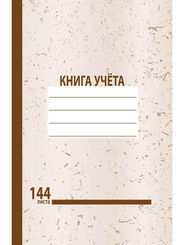 Книга учета Attache А4 144 листа 1184605