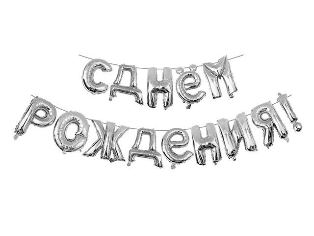 Набор воздушных шаров Пати Бум Фигура С Днем рождения 40cm Silver 6067496