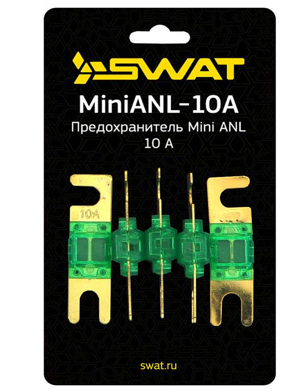 Предохранитель Swat MiniANL-10A 5шт