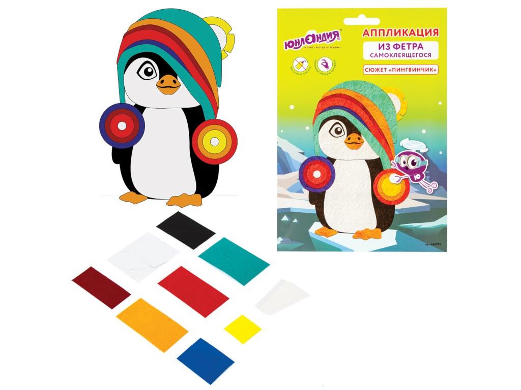 Набор Юнландия Аппликация из фетра Пингвинчик 662389