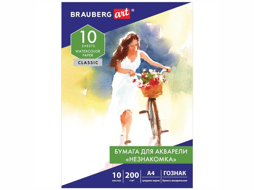 Папка для акварели Brauberg Art Classic Незнакомка А4 10 листов 112319