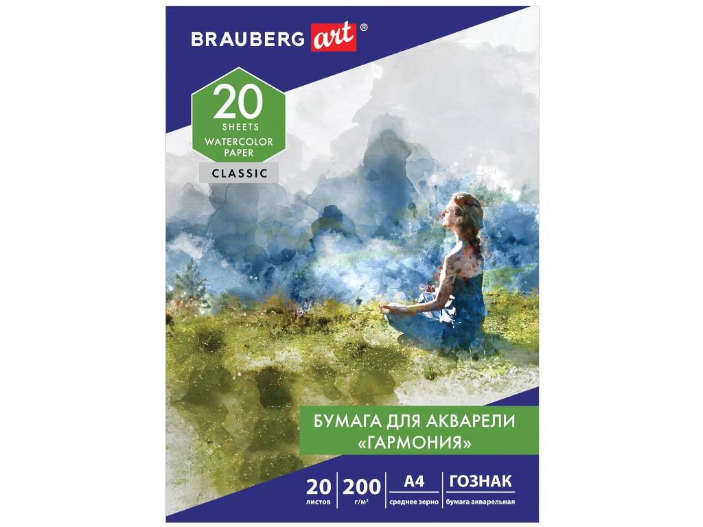 Папка для акварели Brauberg Art Classic Гармония А4 20 листов 112320