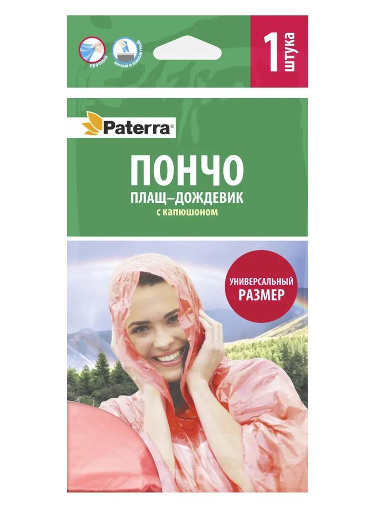 Пончо дождевик Paterra 402-864