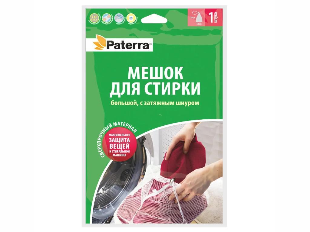 Мешок для стирки Paterra 402-881